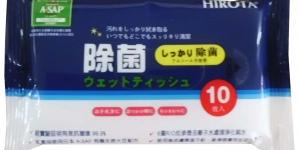 CH013D HIROTA 除菌(10片)濕巾